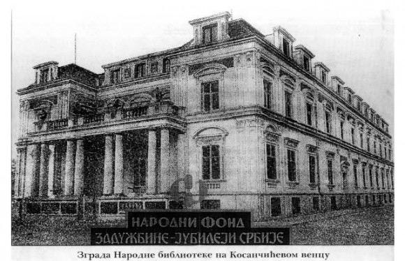 Narodna biblioteka Srbije pre bombardovanja