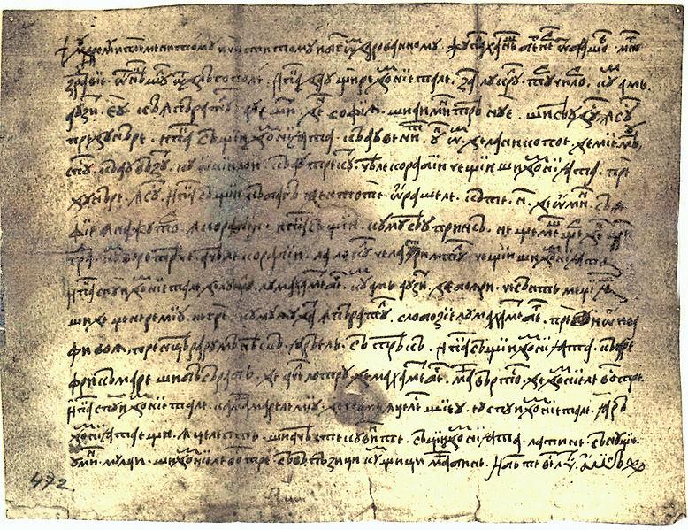 Najstariji dokument pisan na rumunskom (Neacşu's)
